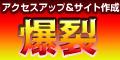 bakuretsu_s.jpg