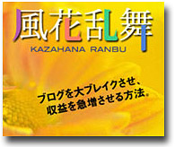 ranbu2.jpg